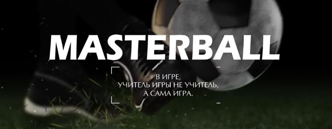 masterball
